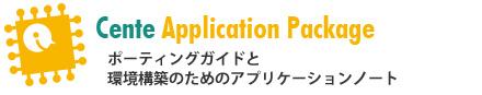 アプリケーションパッケージ