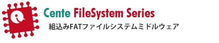 FATファイルシステムシリーズ