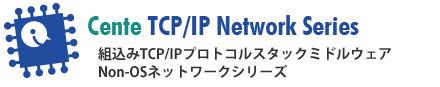 TCP/IPネットワークシリーズ